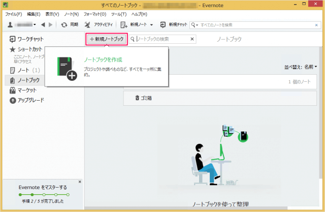 windows-app-evernote-17