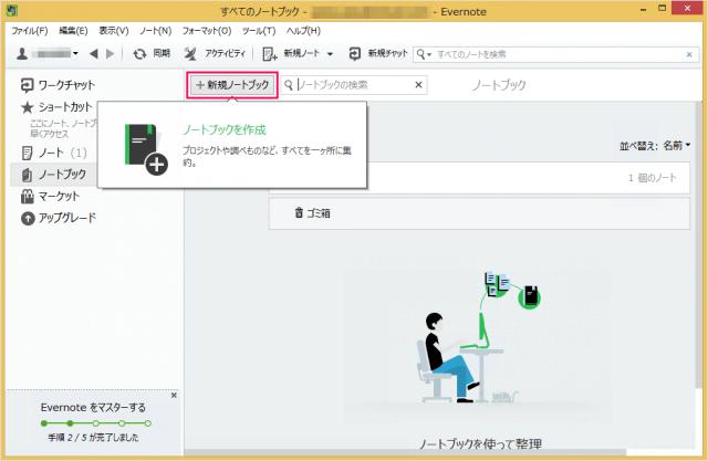 windows-app-evernote-17
