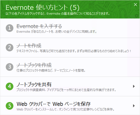 windows-app-evernote-21