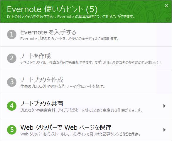 windows-app-evernote-21