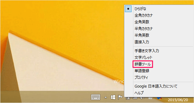 windows-google-ime-dictionary-export-import-03