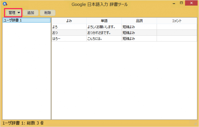 windows-google-ime-dictionary-export-import-05