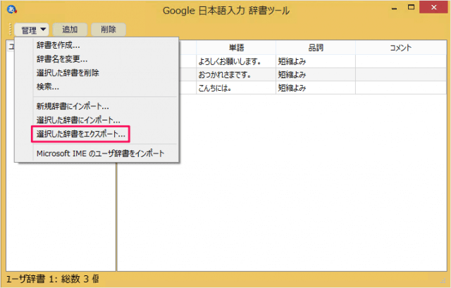 windows-google-ime-dictionary-export-import-06