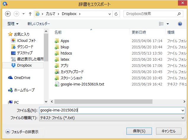 windows-google-ime-dictionary-export-import-07