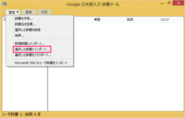 windows-google-ime-dictionary-export-import-09