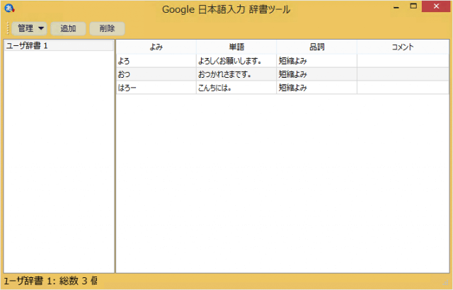 windows-google-ime-dictionary-export-import-13