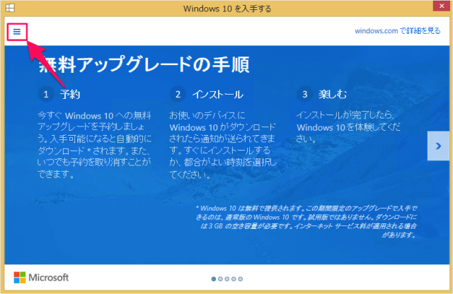 windows10-pc-check-03