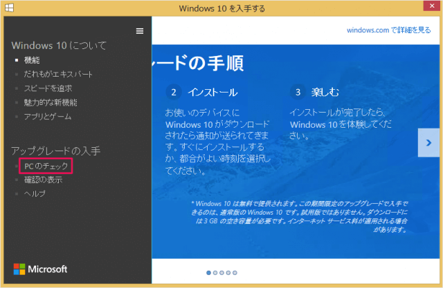 windows10-pc-check-04