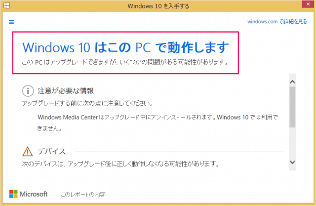 windows10-pc-check-05