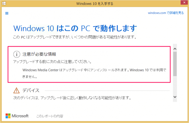 windows10-pc-check-06