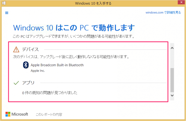 windows10-pc-check-07
