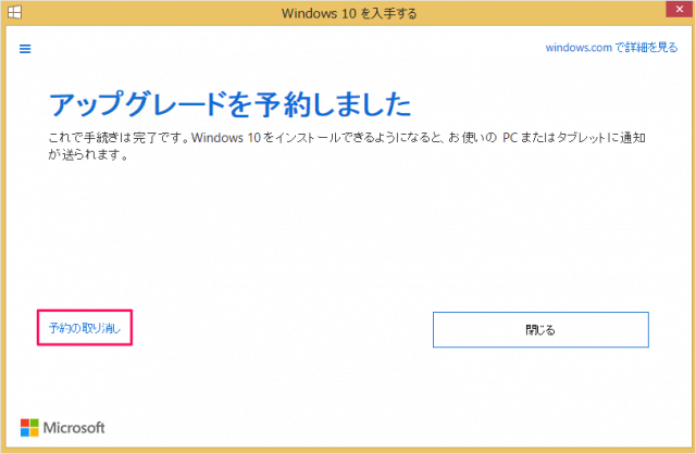 windows10-pc-check-10