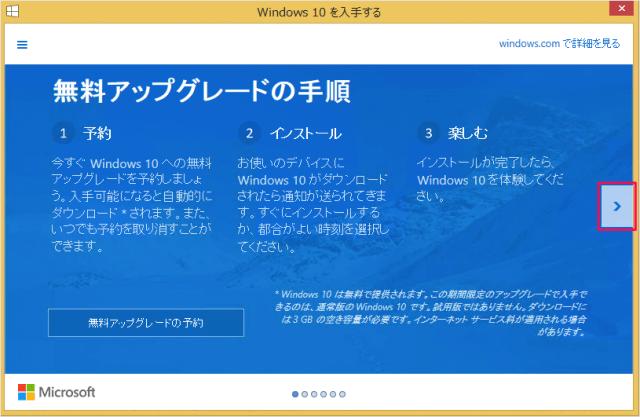 windows10-upgrade-reserved-04