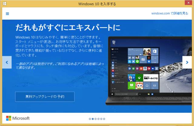 windows10-upgrade-reserved-05