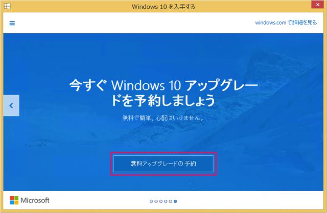windows10-upgrade-reserved-06