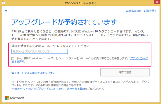 windows10-upgrade-reserved-07