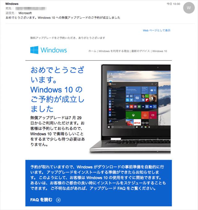 windows10-upgrade-reserved-08