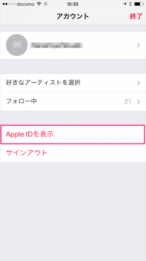 apple-music-disable-automatic-subscription-03