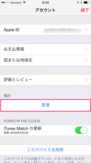 apple-music-disable-automatic-subscription-05