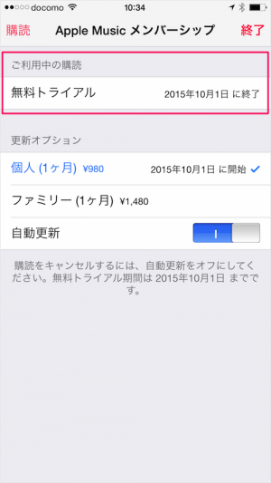 apple-music-disable-automatic-subscription-07