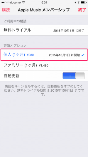 apple-music-disable-automatic-subscription-08
