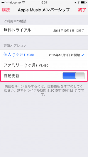apple-music-disable-automatic-subscription-09