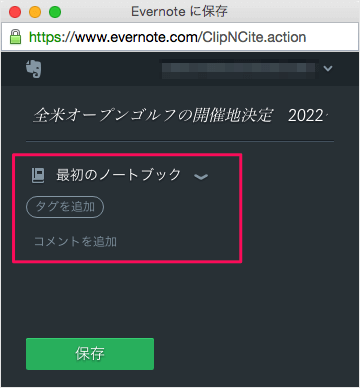 evernote-save-nikkei-articles-07