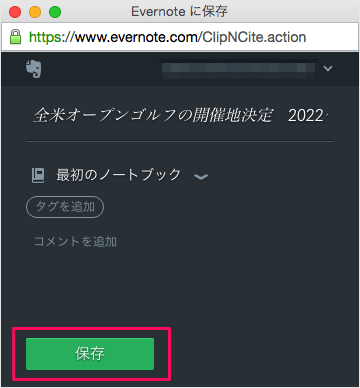 evernote-save-nikkei-articles-08