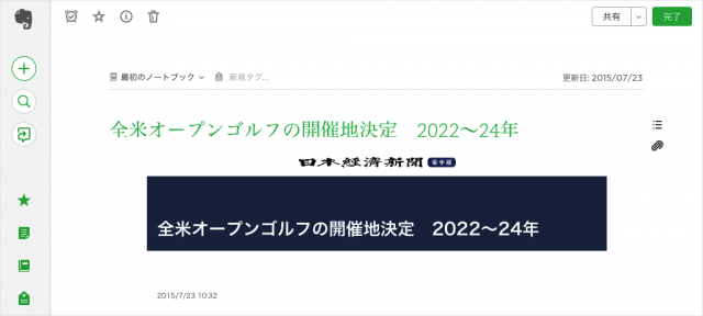 evernote-save-nikkei-articles-10