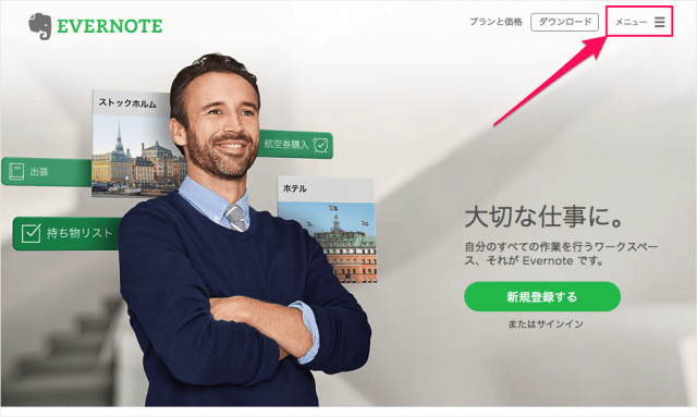 evernote-sign-in-logout-b01
