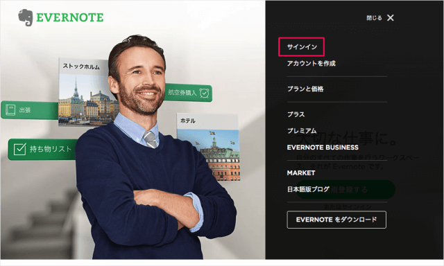 evernote-sign-in-logout-b02