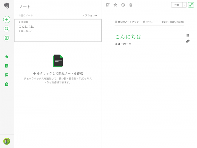 evernote-sign-in-logout-b04