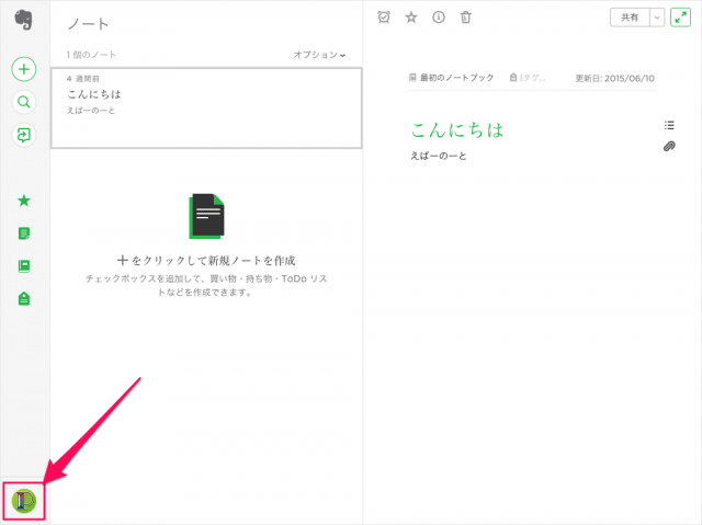 evernote-sign-in-logout-b05