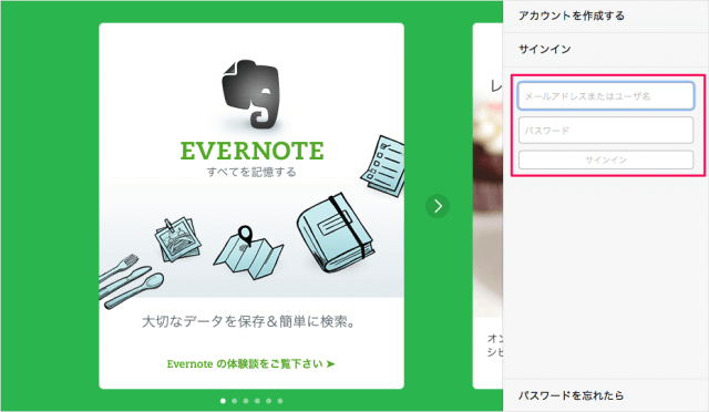 evernote-sign-in-out-m02