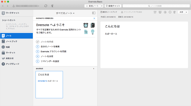 evernote-sign-in-out-m03