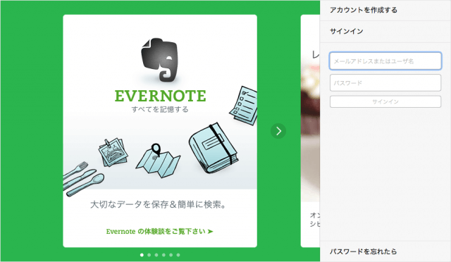 evernote-sign-in-out-m06