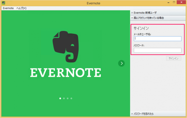 evernote-sign-in-out-w02