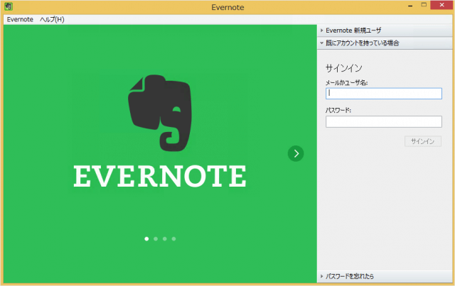 evernote-sign-in-out-w05