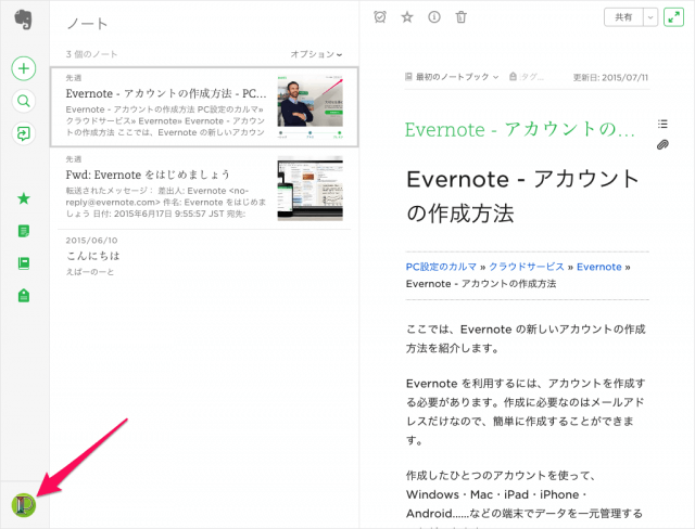 evernote-upgrade-plan-01
