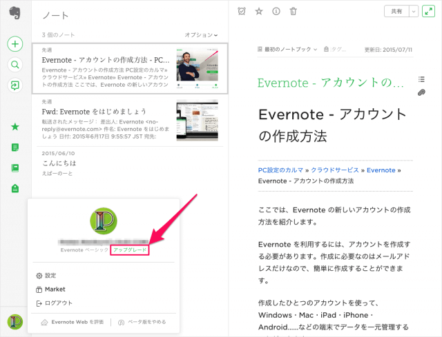 evernote-upgrade-plan-02