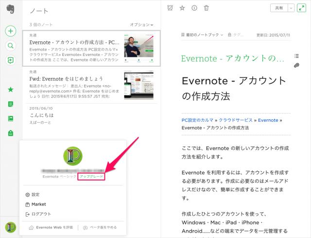 evernote-upgrade-plan-02