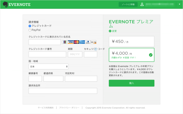evernote-upgrade-plan-04
