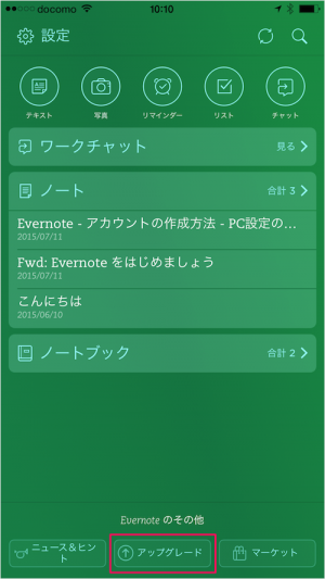 evernote-upgrade-plan-06
