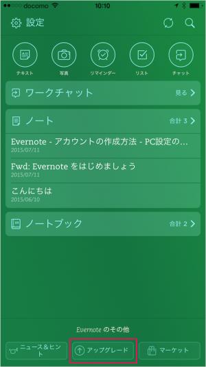 evernote-upgrade-plan-06