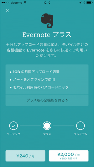 evernote-upgrade-plan-07