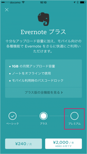 evernote-upgrade-plan-08