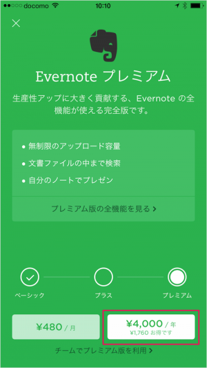 evernote-upgrade-plan-09