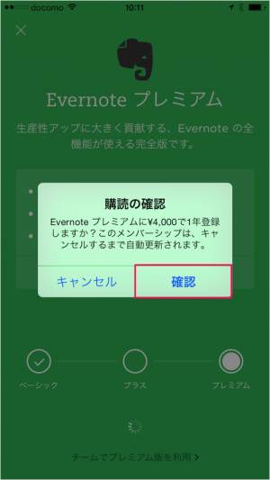 evernote-upgrade-plan-11