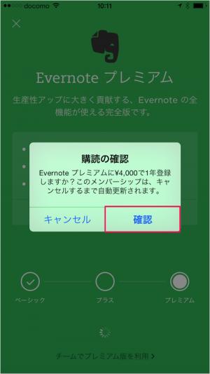 evernote-upgrade-plan-11