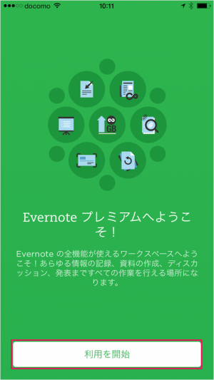 evernote-upgrade-plan-13